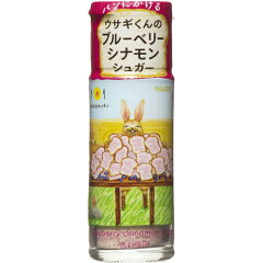 おひさまキッチン ウサギくんのブルーベリーシナモンシュガー 25g×5個/エスビー食品/シナモン...