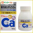 【第2類医薬品】新カルシチュウD3 100錠[【HLS_DU】カルシチュウ ビタミン剤/ビタミンD/チュアブル]