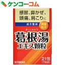 【第2類医薬品】イトーの葛根湯エキス 顆粒 21包