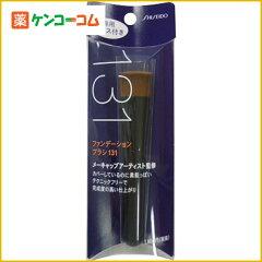 資生堂 ファンデーション ブラシ 131 専用ケース付き/資生堂(SHISEIDO)/ファンデーションブラシ...