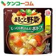 明治 まるごと野菜 じっくり煮込んだポトフ 200g[まるごと野菜 スープ(レトルト)]