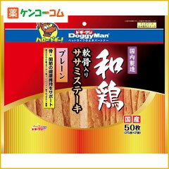 和鶏軟骨入りササミステーキ プレーン 50枚(25枚×2袋)/ドギーマン/ササミ・ジャーキー(犬用)/...