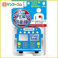 エアードクター 携帯用 ウィルス防衛隊 ポータブル バス/Air Doctor(エアードクター)/消毒・除...