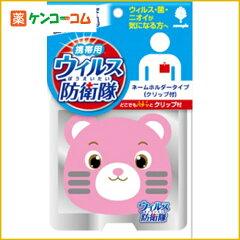 エアードクター 携帯用 ウィルス防衛隊 ポータブル くま/Air Doctor(エアードクター)/消毒・除...