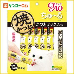 チャオ ちゅーるタイプ 焼かつお かつおミックス味 12g×10本/CIAO(チャオ)/キャットフード(レ...