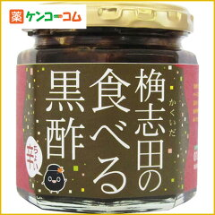 桷志田 食べる黒酢ちょい辛 180g[桷志田 食べる調味料]【あす楽対応】【送料無料対象外】