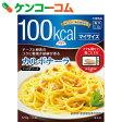 マイサイズ 100kcal カルボナーラ 120g[マイサイズ カロリーコントロール食]