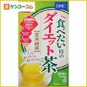 DHC 食べたいときのダイエット茶 玄米緑茶 20包/DHC/ダイエット茶/税込2052円以上送料無料DHC ...
