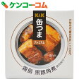 K&K 缶つまプレミアム 霧島黒豚角煮 150g[缶つま 惣菜缶詰]