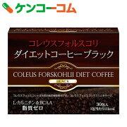 コレウスフォルスコリ ダイエットコーヒーブラック ダイエット コーヒー