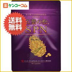 五葉の松 SPN 90粒[五葉松(ホワイトパイン)]【送料無料】