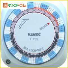 リーベックス タイマー(24時間型) プログラムタイマーII PT25[REVEX(リーベックス) 電源タイマー]