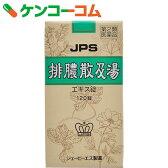 【第2類医薬品】JPS 排膿散及湯 120錠[ジェーピーエス製薬 口中薬/歯周病/内服]【送料無料】