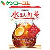 日東紅茶 水出し紅茶 クリアブレンド 8袋(8g×8袋)[日東紅茶 紅茶]