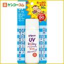 ピジョンUVベビー UVベビーミルク ウォータープルーフ SPF50 PA+++ 50g[【HLS_DU】ピジョンUVベビー 紫外線対策 日焼け止め ベビーUVクリーム]