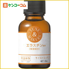 TUNEMAKERS(チューンメーカーズ) エラスチン配合エッセンス 20ml/TUNEMAKERS(チューンメーカー...