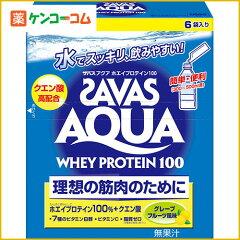 ザバス アクア ホエイプロテイン100 グレープフルーツ風味 14g×6袋/ザバス(SAVAS)/ホエイプロ...
