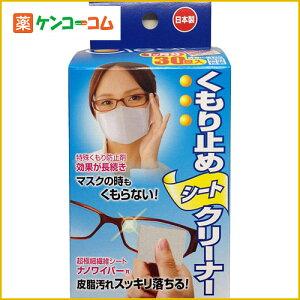 メガネクリンビュー くもり止めシートクリーナー 30包入り/メガネクリンビュー/メガネ拭き・く...