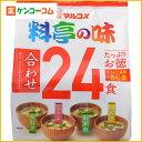 マルコメ 料亭の味 合わせ 24食[マルコメ 料亭の味 インスタント味噌汁(即席味噌汁)]