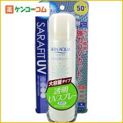 スキンアクア サラフィットUV さらさらUVシャワー SPF50+/PA+++ 無香料 大容量タイプ 90g[スキンアクア 紫外線対策 日焼け止めスプレー]