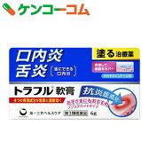 【第3類医薬品】トラフル軟膏 6g[トラフル 口中薬/口内炎/軟膏]【あす楽対応】