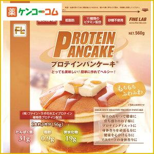 ファインラボ プロテインパンケーキ 砂糖不使用 560g[ファインラボ ホエイプロテイン]【送…