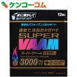 スーパーヴァーム パウダー 10.5g×12袋[VAAM(ヴァーム) アミノ酸]【あす楽対応】