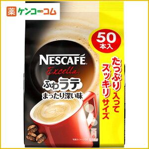 ネスカフェ エクセラ ふわラテ まったり深い味 7.5g×50本入/ネスカフェ/スティックコーヒー/税...