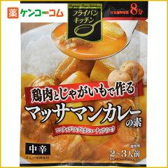 フライパンキッチン 鶏肉とじゃがいもで作るマッサマンカレーの素 中辛 55g/S&B(エスビー)/...