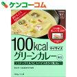 マイサイズ 100kcal グリーンカレー 150g[マイサイズ カロリーコントロール食]