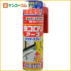 虫コロリアース パウダースプレー 450ml/虫コロリアース/不快害虫忌避剤/税込2052円以上送料無...