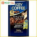 キーコーヒー LP スペシャルブレンド(豆) 200g[キーコーヒー(KEY COFFEE) コーヒー豆]【あす楽対応】 - ケンコーコム