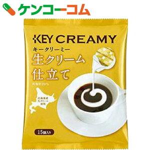 キーコーヒー クリーミーポーション 生クリーム コーヒーミルク・コーヒーフレッシュ