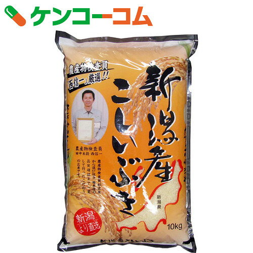 西信一厳選新潟産こしいぶき 10kg[こしいぶき 白米]【送料無料】