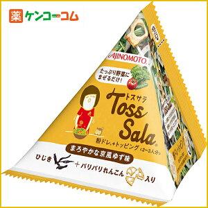 Toss Sala まろやかな京風ゆず味 18.8g/Toss Sala(トスサラ)/シーズニングスパイス/税込2052円...