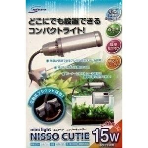ニッソー ミニライト キューティー 15W NLM-235 シルバー/NISSO(ニッソー)/照明器具(観賞魚用)/...