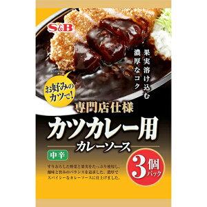 S&B 専門店仕様 カツカレー用カレーソース 中辛 150g×3個パック/S&B(エスビー)/レトルトカ...
