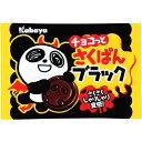 カバヤ チョコっとさくぱん ブラック 1個×20個/カバヤ/チョコレート菓子/税込2052円以上送料無...