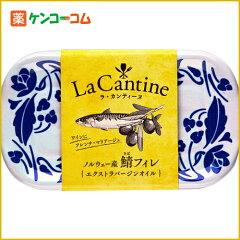 ラ・カンティーヌ さばフィレ エクストラバージンオイル 100g/La Cantine(ラ・カンティーヌ)/さ...