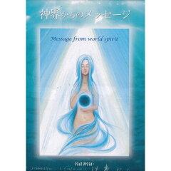 ナ・ムー 神界からのメッセージ[ナ・ムー 占いカード・オラクルカード]【送料無料】
