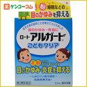 【第3類医薬品】アルガード こどもクリア 10ml[アルガード 目薬・洗眼剤/目薬/小児用]