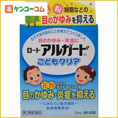 【第3類医薬品】アルガード こどもクリア 10ml[アルガード 目薬・洗眼剤/目薬/小児用]【…