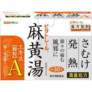 【第2類医薬品】ビタトレール 麻黄湯エキス顆粒A 30包[ビタトレール 総合風邪薬]【あす楽対…