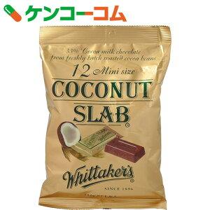 ウィッタカー ココナッツ チョコレート
