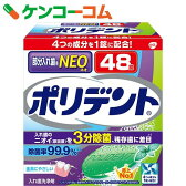 ポリデントNEO 入れ歯洗浄剤 48錠[ポリデント 入れ歯]