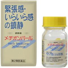 【第2類医薬品】メチオンパール 36錠[催眠鎮静剤/錠剤]