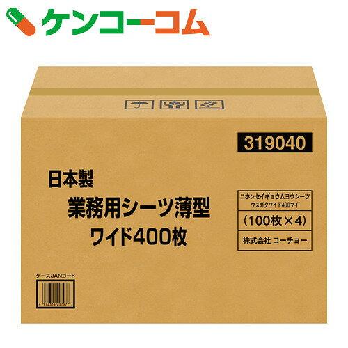コーチョー 日本製業務用シーツ薄型ワイド400枚[コーチョー ワイドサイズ(犬用シーツ)]【】【送料無料】