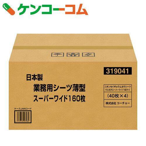 コーチョー 日本製業務用シーツ薄型スーパーワイド160枚[コーチョー スーパーワイドサイズ(犬用シーツ)]【】【送料無料】