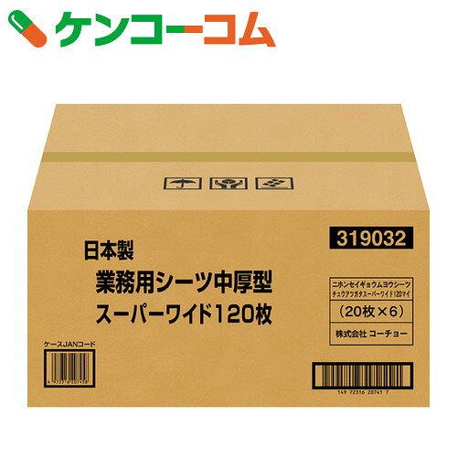 コーチョー 日本製業務用シーツ中厚型スーパーワイド120枚[コーチョー スーパーワイドサイズ(犬用シーツ)]【送料無料】
