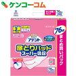 アテント 尿とりパッド スーパー吸収 テープタイプ 女性用 約2回吸収 76枚入[大王製紙 尿とりパッド女性用]【15_k】